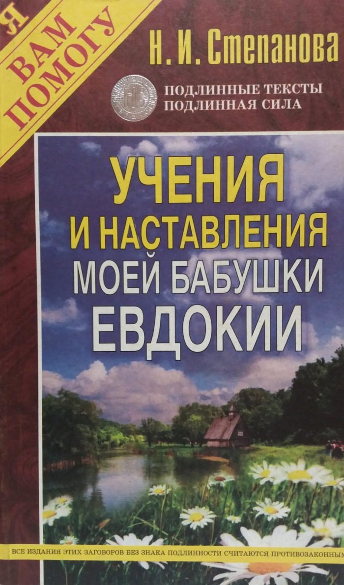 Степанова Наталья. Учения и наставления моей бабушки Евдокии