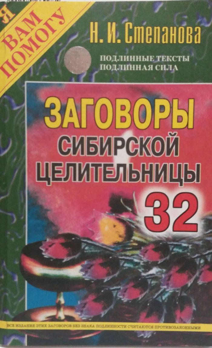 Степанова Наталья. Заговоры сибирской целительницы № 32