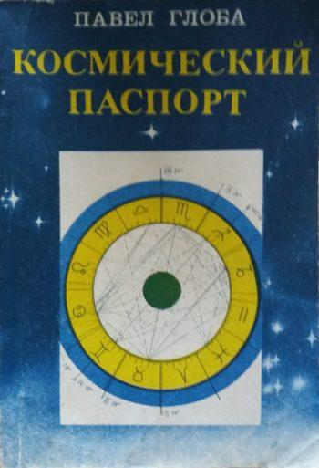 Павел Глоба. Космический паспорт