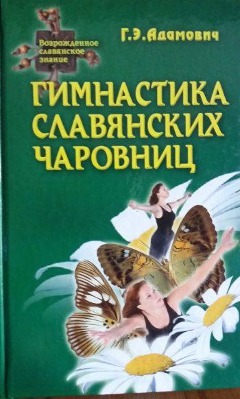 Г.Э. Адамович. Гимнастика славянских чаровниц