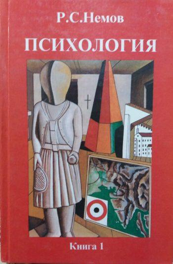 Р.С.Немов. Посихология (1 том)