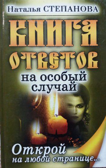 Степанова Наталья. Книга ответов на особый случай сибирской целительности № 1