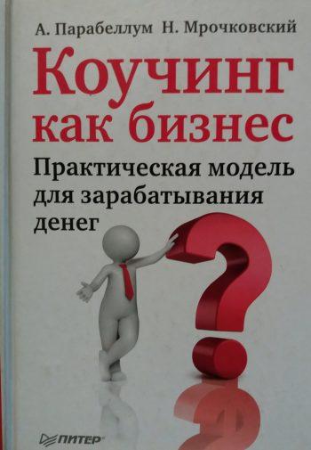 А. Парабеллум / Н. Мрочковский. Коучинг как бизнес