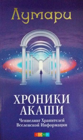 Лумари. Хроники Акаши: ченнелинг Хранителей вселенской информации