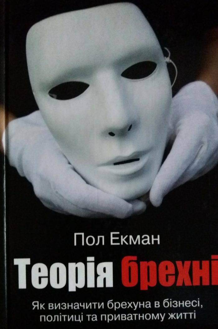 Пол Екман. Теорія брехні