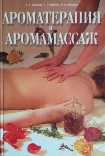 Дудченко Л. Ароматерапия и аромомасассаж