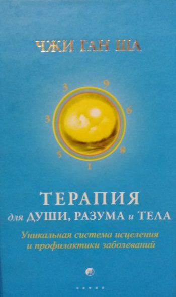 Чжи Ган Ша. Терапия для души, разума и тела.