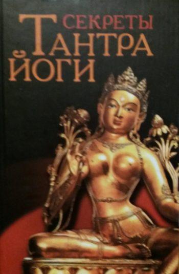 С. Коваль. Секреты Тантра-йоги