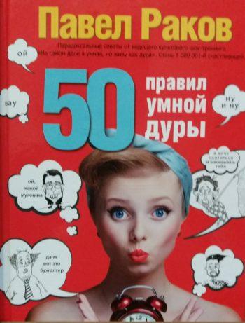 Павел Раков. 50 правил умной Дуры