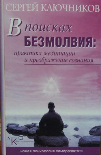 Сергей Ключников. В поисках безмолвия: практика медитации и преображение сознания