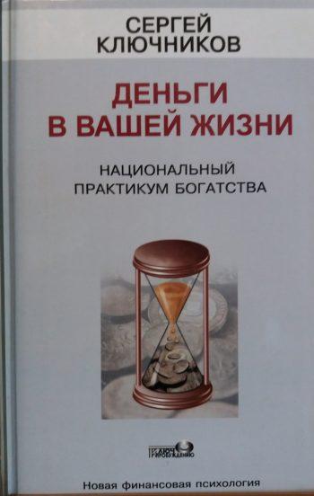 Сергей Ключников. Деньги в вашей жизни. Национальный практикум богатства