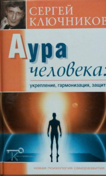 Сергей Ключников. Аура человека: укрепление, гармонизация, защита