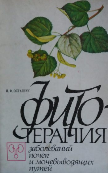 И.Остапчук. Фитотерапия заболеваний почек и мочевыводящих путей