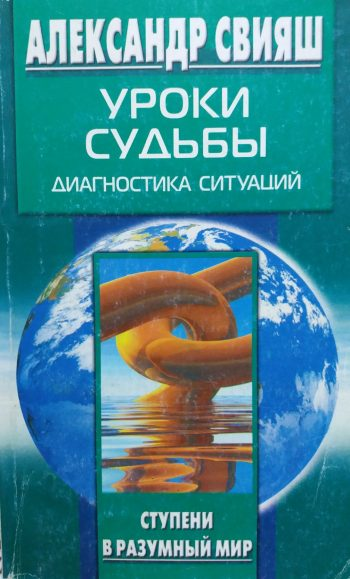 Александр Свияш. Уроки судьбы. Диагностика ситуации