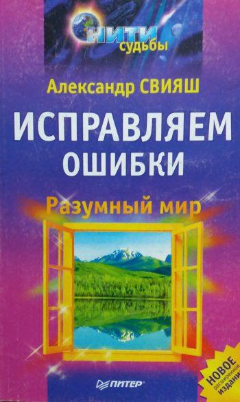 Александр Свияш. Исправляем ошибки. Разумный мир