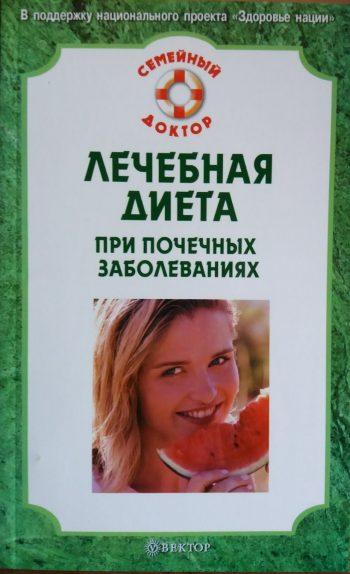 Никольченко А. Лечебная диета при почечных заболеваниях