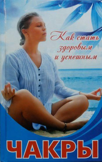 А. Куприянова. Чакры. Как стать здоровым и успешным