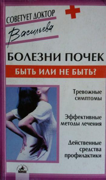 Васильева А. Болезни почек. Быть или не Быть?