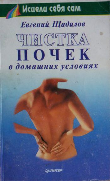 Евгений Щадилов. Чистка почек в домашних условиях