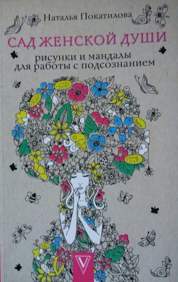Наталья Покатилова. Сад женской души. Рисунки и мандалы