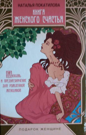 Наталья Покатилова. Книга женского счастья