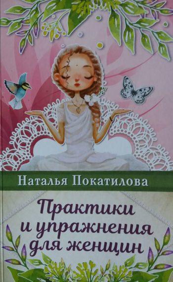 Наталья Покатилова. Практики и упражнения для женщин