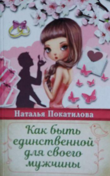 Наталья Покатилова. Как быть единственной для своего мужчины