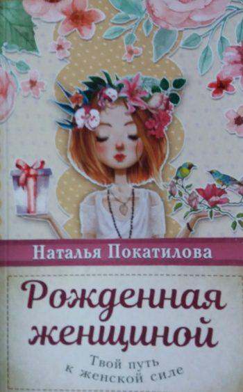 Наталья Покатилова. Рожденная женщиной. Твой путь к женской силе