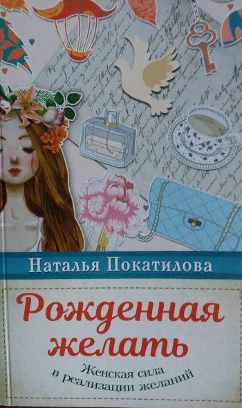 Наталья Покатилова. Рожденная желать. Женская сила в реализации желаний