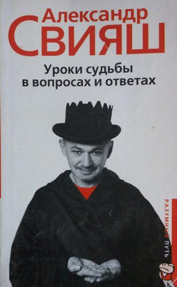 Александр Свияш. Уроки судьбы в вопросах и ответах