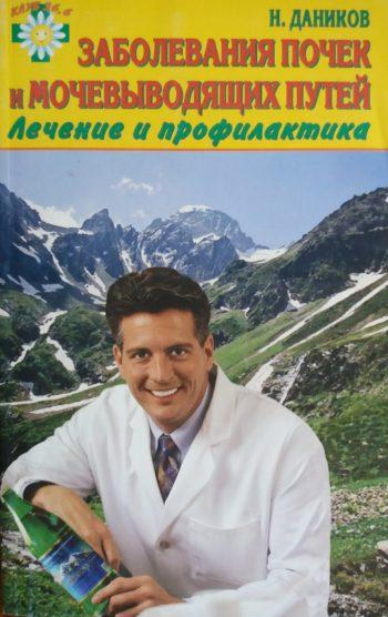 Даников Н.И. Заболевания почек и мочевыводящих путей. Лечение и профилактика
