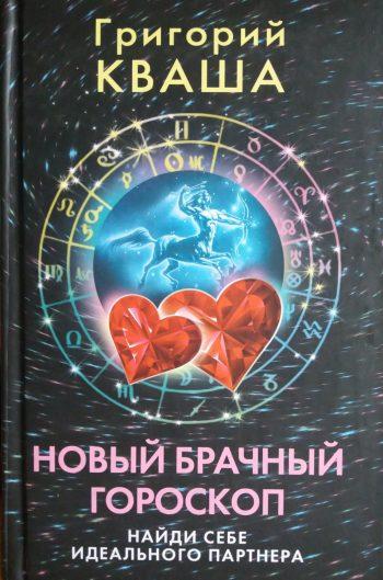 Григорий Кваша. Новый брачный гороскоп