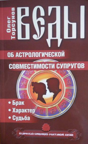 Олег Торсунов. Веды об астрологической совместимости супругов