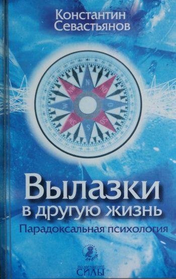 Константин Севастьянов. Вылазки в другую жизнь. Парадоксальная психология