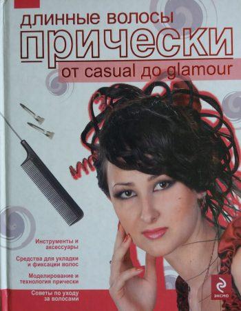 Лилия Кудинова. Длинные волосы. Прически от CASUFL до GLAMOUR