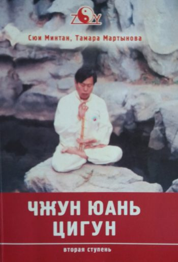 Сюи Минтан. Чжун Юань Цигун. Развивающая система. II ступень