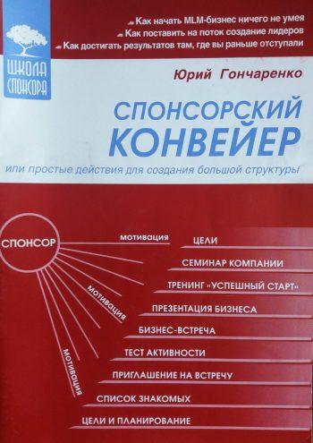 Юрий Гончаренко. Спонсорский конвейер