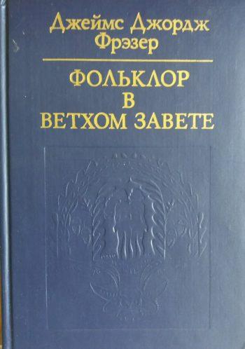 Джеймс Дж. Фрэзер. Фольклор в Ветхом Завете
