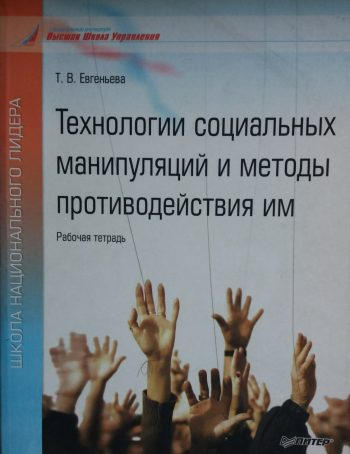 Т.Н. Евгеньева. Технология социальных манипуляций и методы противодействия им