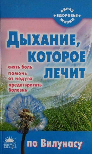 Н. Стрельникова. Дыхание которое лечит по Вилунасу