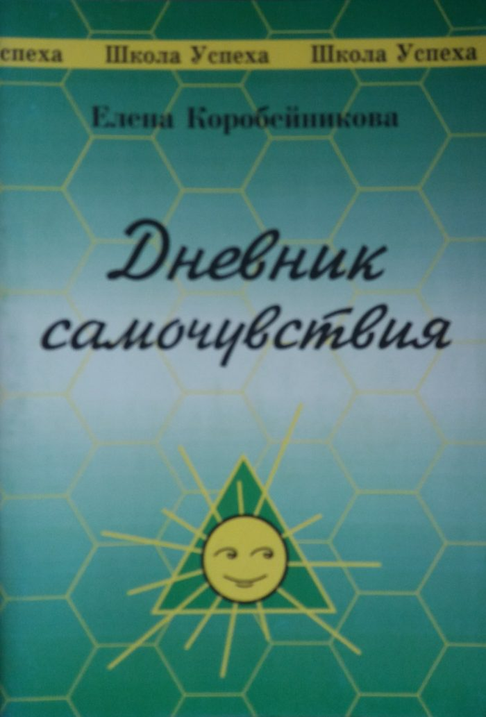 Елена Коробейникова. Дневник самочувствия