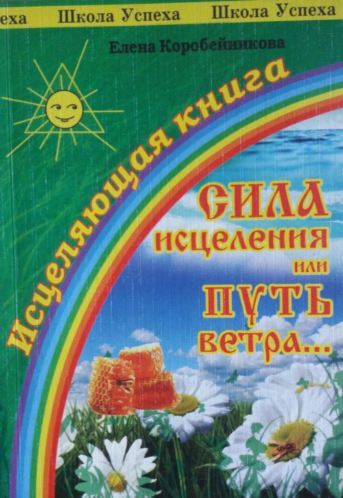 Елена Коробейникова. Сила исцеления или Путь Ветра