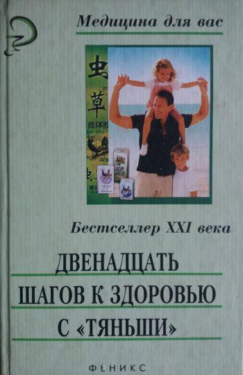 """Зубаренко А.В. Двенадцать шагов к здоровью с """"Тянь-ши"""""""