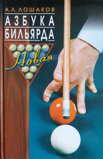 А. Л. Лошаков. Азбука бильярда