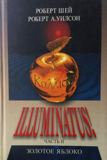 """Роберт Шей/ Роберт А. Уилсон. """"ILLUMMINATUS! Часть 2. Золотое яблоко"""""""