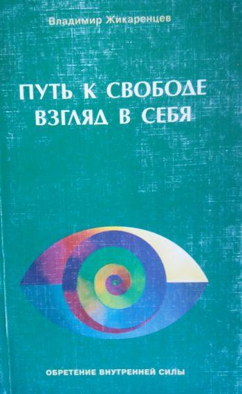 Владимир Жикаренцев. Путь к свободе. Взгляд в себя
