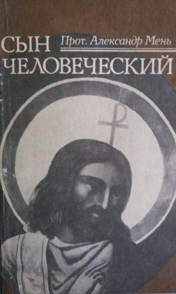 Александр Мень. Сын человеческий