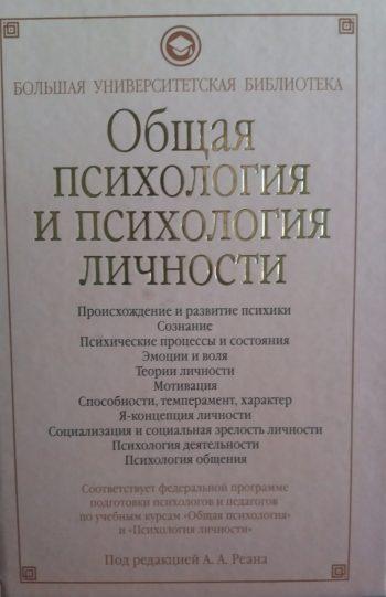 А. Реан. Общая психология и психология личности