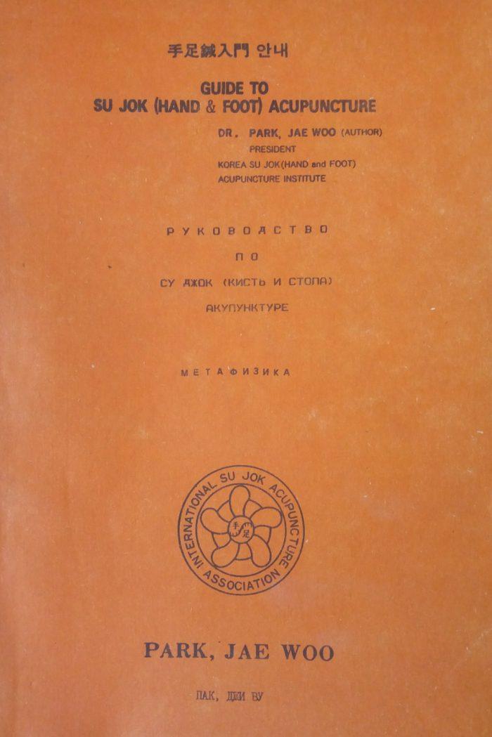 Пак Чжэ Ву. Диагностика, терапия, метафизика. Руководство по су джок (Кисть и стопа) акупунктуре. (2 тома)