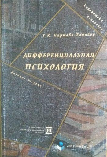 С. Нартова-Бочавер. Дифференциальная психология